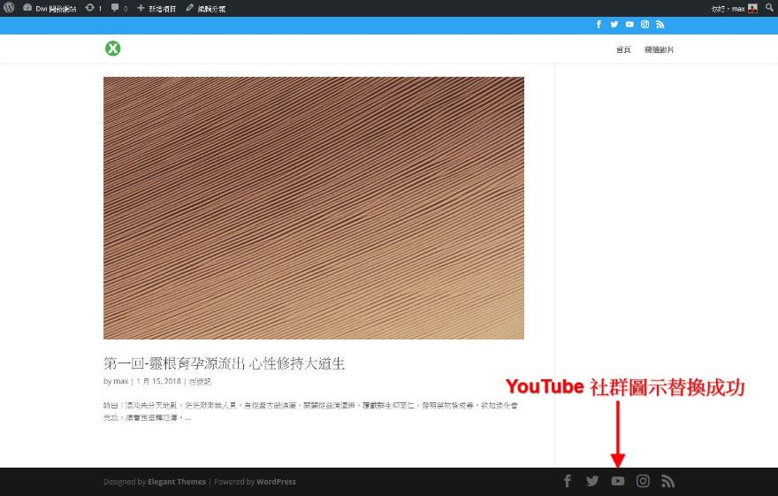 頁尾 YouTube 社群圖示替換成功